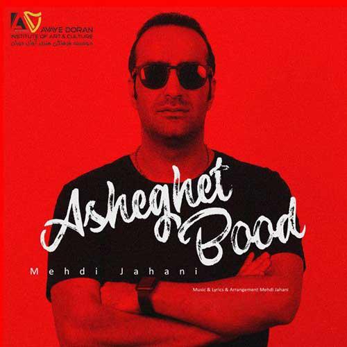 http://dl.face1music.com/face1music/1397/Shahrivar97/02/Mehdi-Jahani-Asheghet-Bood.jpg