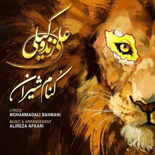 http://dl.face1music.com/face1music/1397/Shahrivar97/04/Ali-Zand-Vakili-Koname-Shiran.jpg