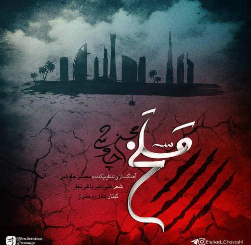 http://dl.face1music.com/face1music/1397/Shahrivar97/04/mohsen.jpg