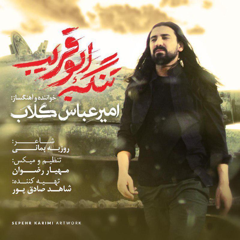 http://dl.face1music.com/face1music/1397/Shahrivar97/07/amir%20abbas.jpg