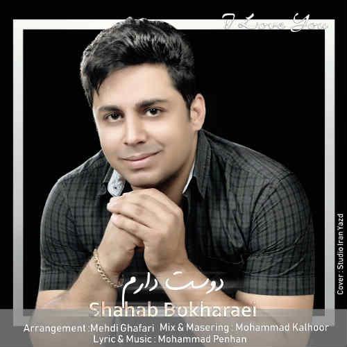 http://dl.face1music.com/face1music/1397/Shahrivar97/08/6krv_shahab_bokharaei_-_dooset_daram.jpg