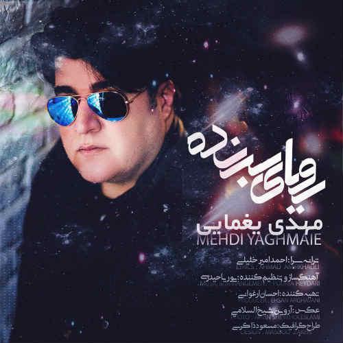 http://dl.face1music.com/face1music/1397/Shahrivar97/08/gy4_mehdi_yaghmaei_-_royaye_barandeh.jpg