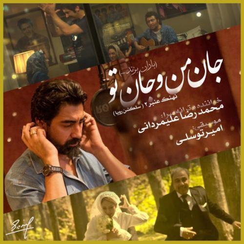 http://dl.face1music.com/face1music/1397/Shahrivar97/10/Mohammadreza-Alimardani-Jane-Mano-Jane-To.jpg