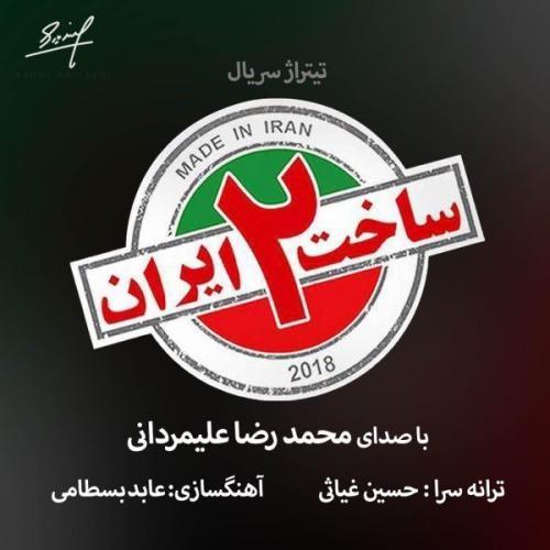 http://dl.face1music.com/face1music/1397/Shahrivar97/10/Mohammadreza-Alimardani-Vatan-Toee.jpg
