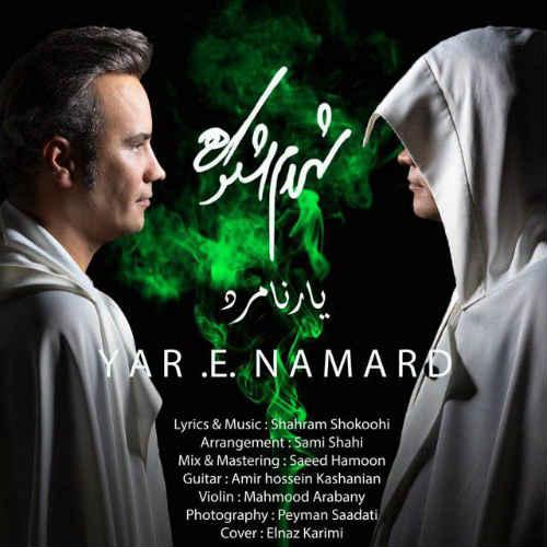 http://dl.face1music.com/face1music/1397/Shahrivar97/11/pm8b_shahram_shokoohi_-_yare_namard.jpg