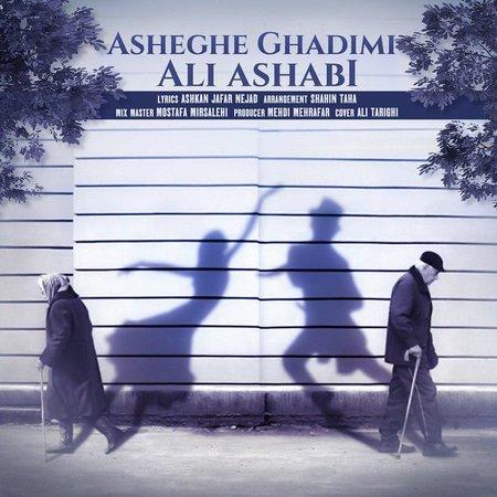http://dl.face1music.com/face1music/1397/Shahrivar97/13/Ali-Ashabi-Asheghe-Ghadimi.jpg
