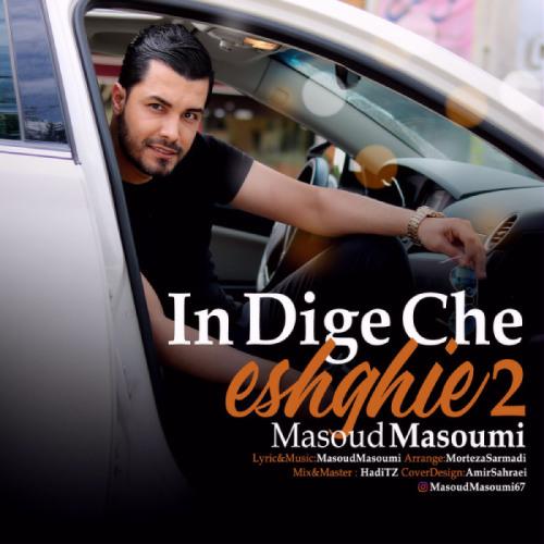 http://dl.face1music.com/face1music/1397/Shahrivar97/15/hwb_masoud_masoumi_-_in_dige_che_eshghie_2%281%29.jpg