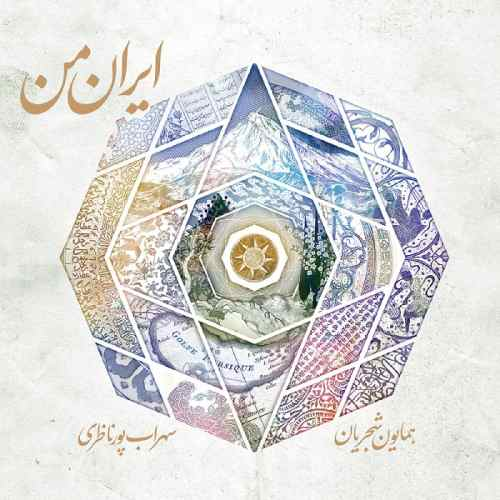 http://dl.face1music.com/face1music/1397/Shahrivar97/15/nyq2_homayoun_shajarian_-_irane_man.jpg