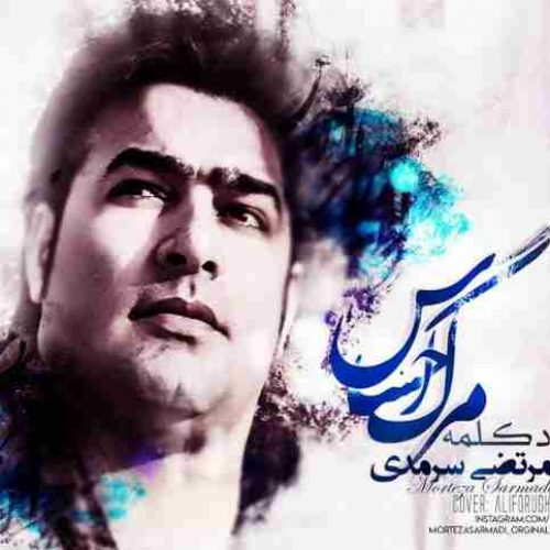 http://dl.face1music.com/face1music/1397/Shahrivar97/20/Morteza-Sarmadi-Marge-Ehsas-500x500.jpg