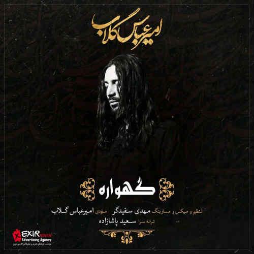 http://dl.face1music.com/face1music/1397/Shahrivar97/21/8bb4_amirabbas_golab_-_gahvareh.jpg