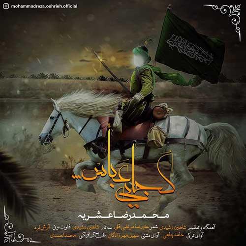 http://dl.face1music.com/face1music/1397/Shahrivar97/21/Mohammadreza-Oshrieh-Kojaei-Abbas.jpg
