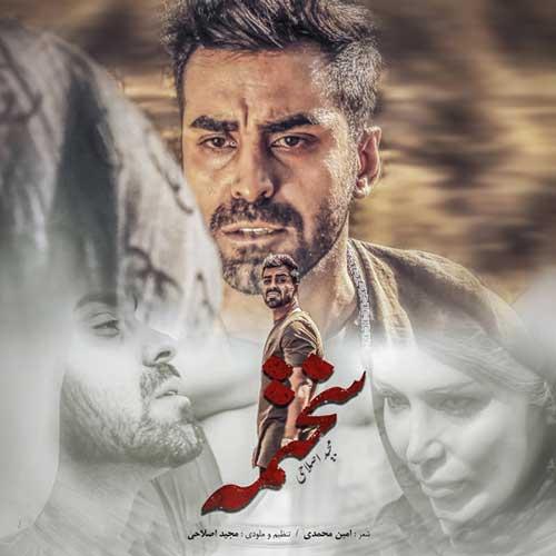 http://dl.face1music.com/face1music/1397/Shahrivar97/23/Majid-Eslahi-Sakhtame.jpg