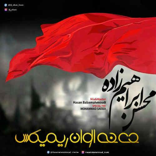 http://dl.face1music.com/face1music/1397/Shahrivar97/23/f619_mohsen_ebrahimzadeh_-_shahe_man_remix.jpg
