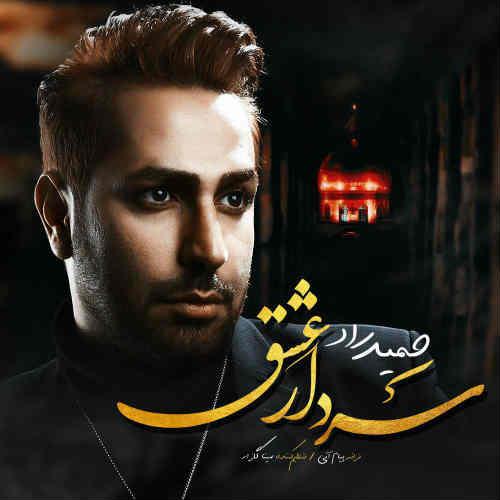 http://dl.face1music.com/face1music/1397/Shahrivar97/23/jsbg_hamiddd.jpg