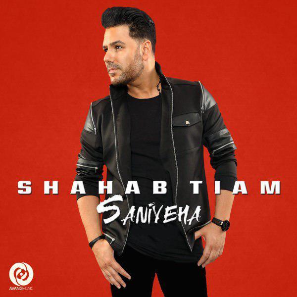 http://dl.face1music.com/face1music/1397/khordad97/01/01/sHAHAB%20Tiyam.jpg