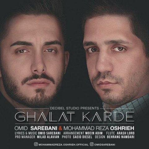 http://dl.face1music.com/face1music/1397/khordad97/01/02/152708867711453661omid-sarebani-mohammad-reza-oshrieh-ghalat-karde.jpg