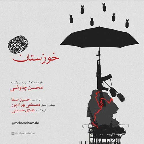 http://dl.face1music.com/face1music/1397/khordad97/04/Mohsen-Chavoshi-Khoozestan.jpg
