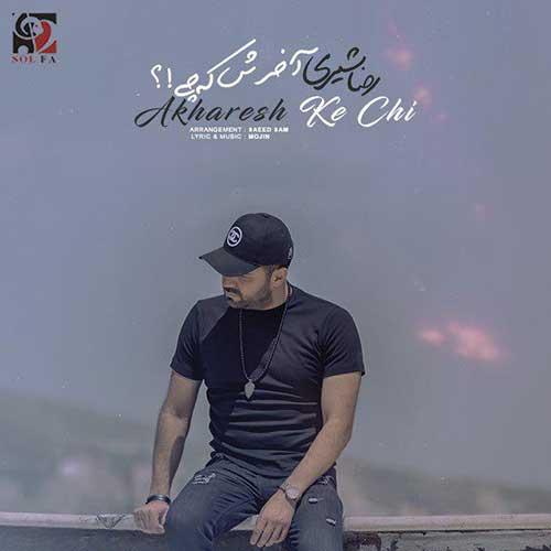 http://dl.face1music.com/face1music/1397/khordad97/08/Reza-Shiri-Akharesh-Ke-Chi.jpg