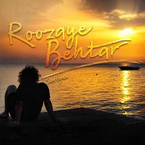 http://dl.face1music.com/face1music/1397/khordad97/10/Sina-Hehazi-Roozaye-Behtara.jpg