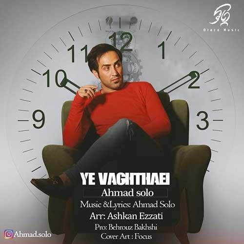 http://dl.face1music.com/face1music/1397/khordad97/11/Ahmad-Solo-Ye-Vaghtaei.jpg