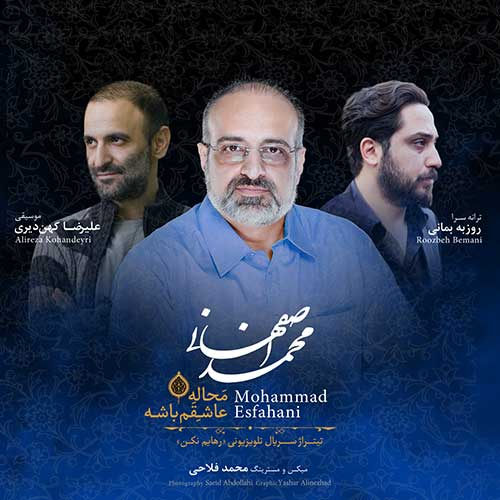 http://dl.face1music.com/face1music/1397/khordad97/11/Mohammad-Esfahani-Mahaale-Ashegham-Bashe.jpg
