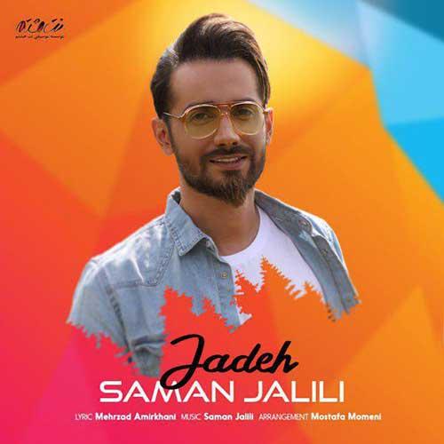 http://dl.face1music.com/face1music/1397/khordad97/12/Saman-Jalili-Jadeh.jpg
