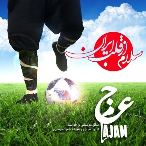 http://dl.face1music.com/face1music/1397/khordad97/18/Ajam-Band-Salam-Az-Ghalbe-Iran.jpg
