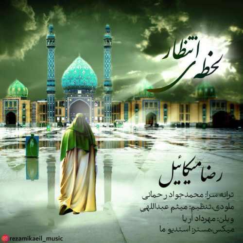 http://dl.face1music.com/face1music/1397/khordad97/18/Reza%20mikaeil%20-%20Lahzeye%20Entezar.jpg