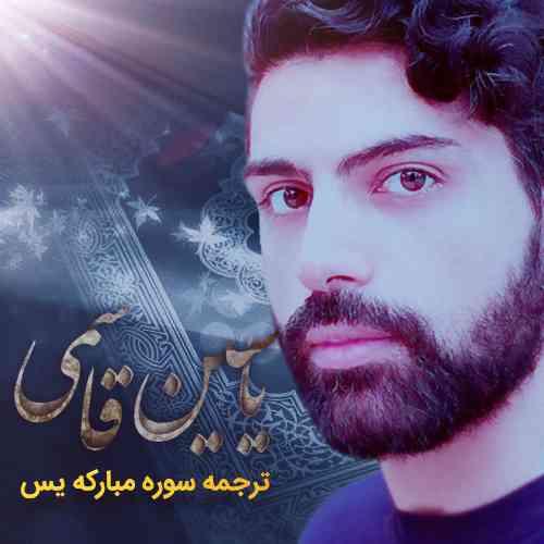 http://dl.face1music.com/face1music/1397/khordad97/18/yasin.jpg