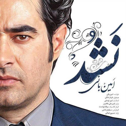 http://dl.face1music.com/face1music/1397/khordad97/21/h36_aminnn.jpg