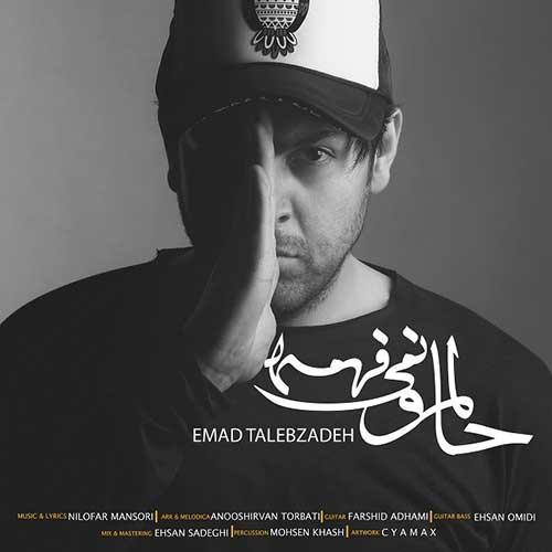 http://dl.face1music.com/face1music/1397/mordad97/01/Emad-Talebzadeh-Halamo-Nemifahme.jpg