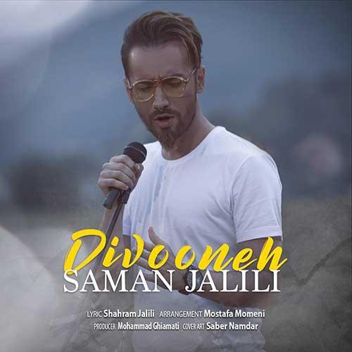 http://dl.face1music.com/face1music/1397/mordad97/01/Saman-Jalili-Divooneh.jpg