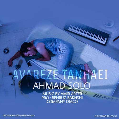 http://dl.face1music.com/face1music/1397/mordad97/04/Ahmad-Solo-Avareze-Tanhaei.jpg