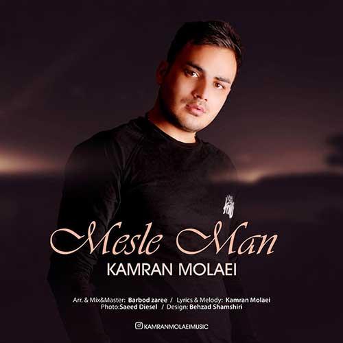 http://dl.face1music.com/face1music/1397/mordad97/04/Kamran-Molaei-Mesle-Man.jpg