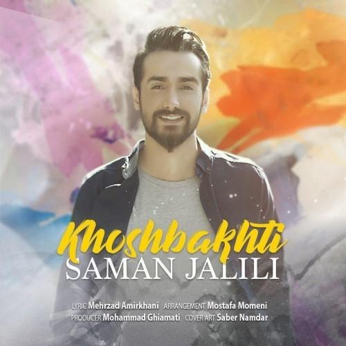 http://dl.face1music.com/face1music/1397/mordad97/06/Saman-Jalili-Khoshbakhti.jpg