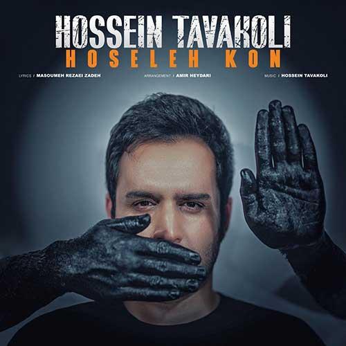 http://dl.face1music.com/face1music/1397/mordad97/09/Hossein-Tavakoli-Hoseleh-Kon.jpg