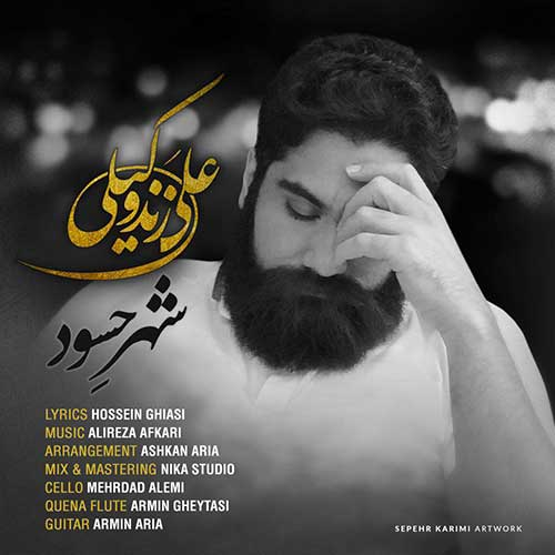 http://dl.face1music.com/face1music/1397/mordad97/11/Ali-Zand-Vakili-Shahre-Hasood.jpg