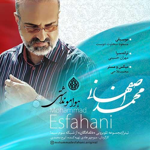 http://dl.face1music.com/face1music/1397/mordad97/17/Mohammad-Esfahani-Havamo-Nadashti.jpg