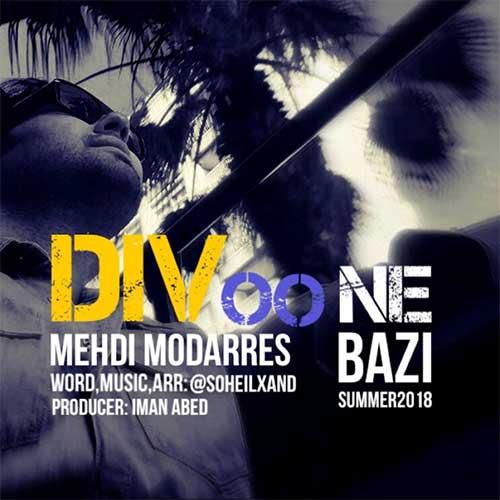 http://dl.face1music.com/face1music/1397/mordad97/20/Mehdi-Modarres-Divoone-Bazi.jpg