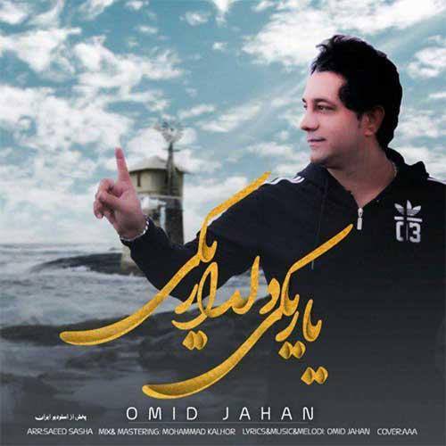 http://dl.face1music.com/face1music/1397/mordad97/21/Omid-Jahan-Yar-Yeki-Deldar-Yeki.jpg
