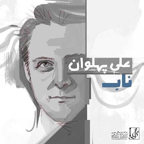 http://dl.face1music.com/face1music/1397/mordad97/30/Ali-Pahlavan-Naab.jpg