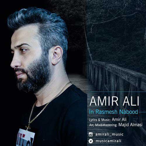 http://dl.face1music.com/face1music/1397/ordibehesht97/12/Amir-Ali-In-Rasmesh-Nabood.jpg
