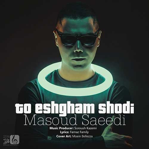 http://dl.face1music.com/face1music/1397/ordibehesht97/13/Masoud-Saeedi-To-Eshgham-Shodi.jpg