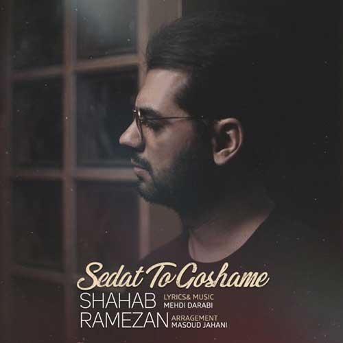 http://dl.face1music.com/face1music/1397/ordibehesht97/14/Shahab-Ramezan-Sedat-To-Gooshame.jpg