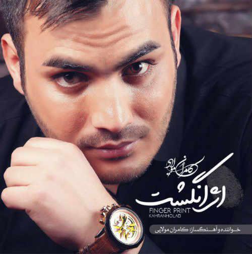 http://dl.face1music.com/face1music/1397/ordibehesht97/15/5t8w_kamran.jpg