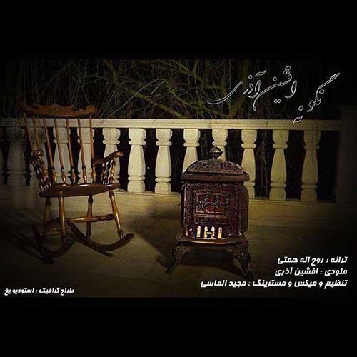 http://dl.face1music.com/face1music/1397/ordibehesht97/15/Afshin-Azari-Nagoo-Na.jpg