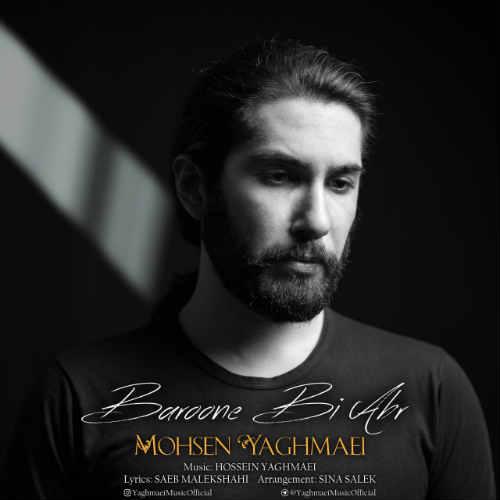 http://dl.face1music.com/face1music/1397/ordibehesht97/23/177d_mohsen_yaghmaei-baroone_bi_abr.jpg