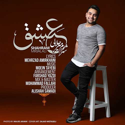 http://dl.face1music.com/face1music/1397/ordibehesht97/23/Shahram-Mirjalali-Eshgh.jpg