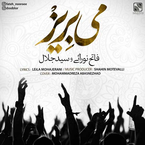 http://dl.face1music.com/face1music/1397/ordibehesht97/25/Fateh-Nooraee-Ft.-Seyed-Jalal-Mey-Beriz.jpg