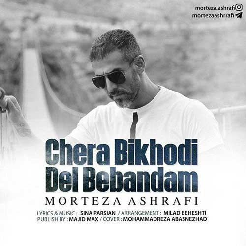 http://dl.face1music.com/face1music/1397/ordibehesht97/25/Morteza-Ashrafi-Chera-Bikhodi-Del-Bebandam-1.jpg